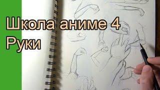 Школа аниме. Часть 4 руки(Мы учимся рисовать аниме: http://vk.com/club61619523 Рыжкин, лекция про руки / ноги: https://www.youtube.com/watch?v=FzFqbv5h8Co., 2015-03-23T21:24:08.000Z)