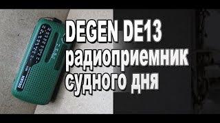 DEGEN DE13 радиоприемник судного дня
