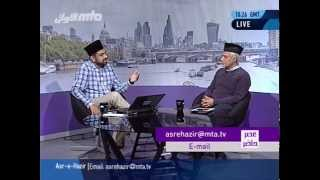 Urdu Asr-e-Hazir 19th October 2014 - Islam Ahmadiyya