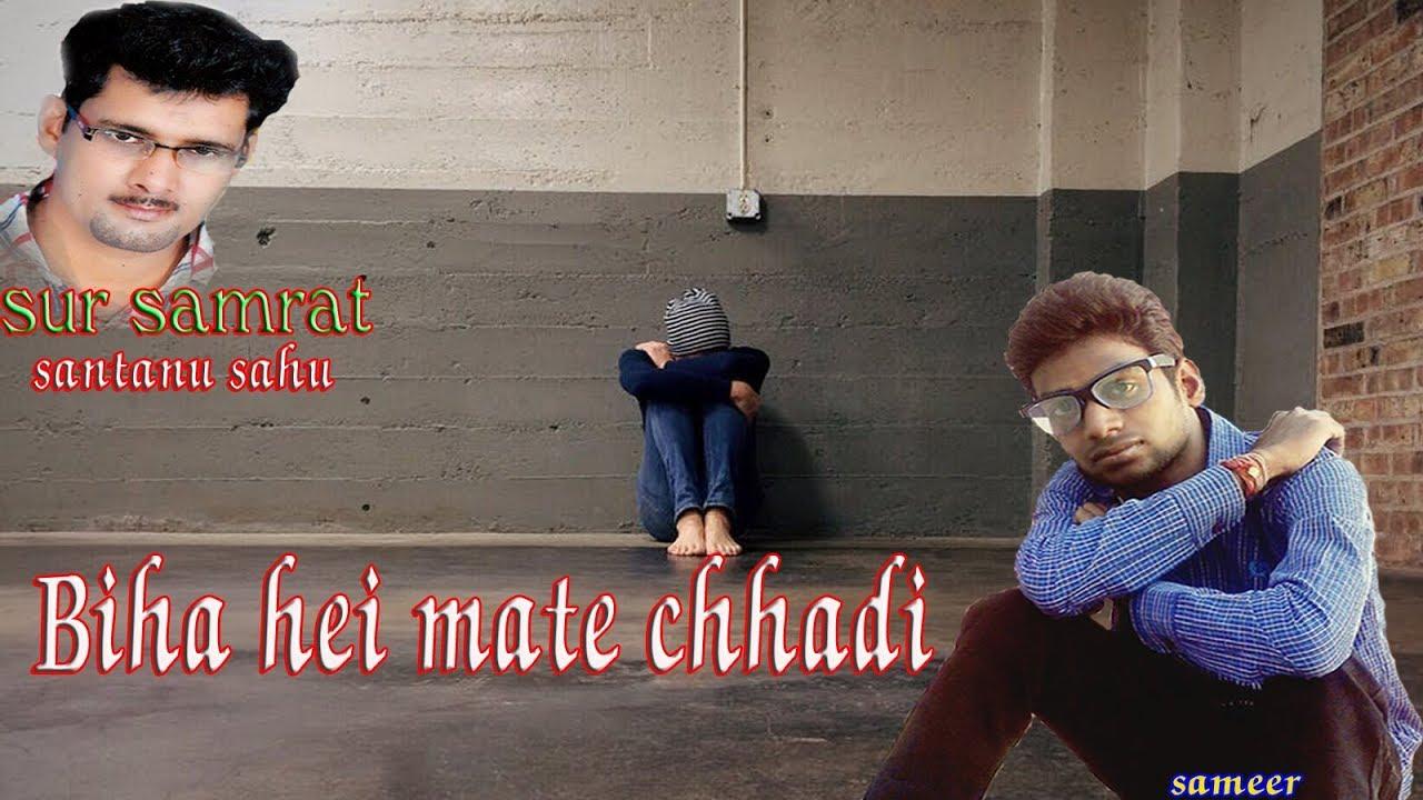 biha hei mate chhadi gale santanu sahu old sambalp #1