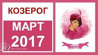 Гороскоп КОЗЕРОГ Март 2017 от Веры Хубелашвили