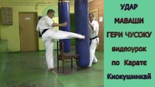 """УРОКИ Каратэ Киокушинкай - Удар """"МАВАШИ ГЕРИ ЧУСОКУ"""" урок № 5 (Kick """"Mawashi Geri Chusoku"""")"""