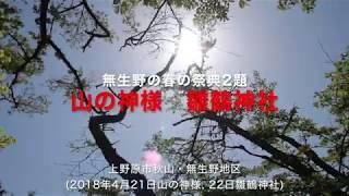 山の神様・雛鶴神社祭典