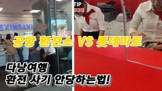 다낭여행 환전 사기 안당하는법! 공항환전소 vs 롯데마…