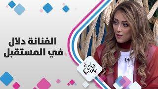 دلال ابوآمنة - الفنانة دلال في المستقبل