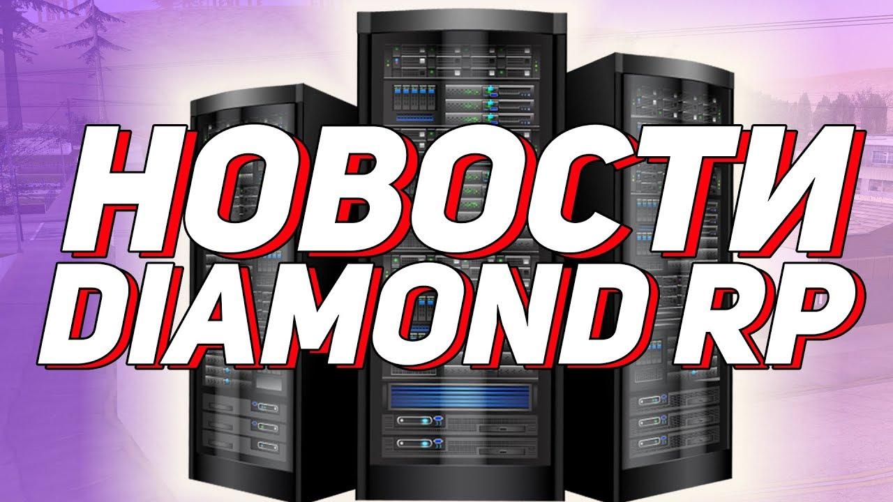 Даймонд рп хостинг бесплатный хостинг с бесплатными доменами 2 уровня