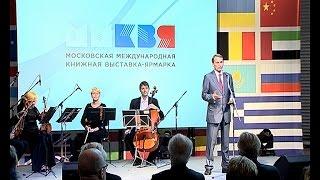 29-я Московская международная книжная выставка-ярмарка (7 сентября 2016 г.)