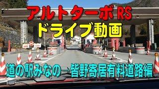 アルトターボRSでドライブ動画(道の駅みなの→皆野寄居有料道路編)