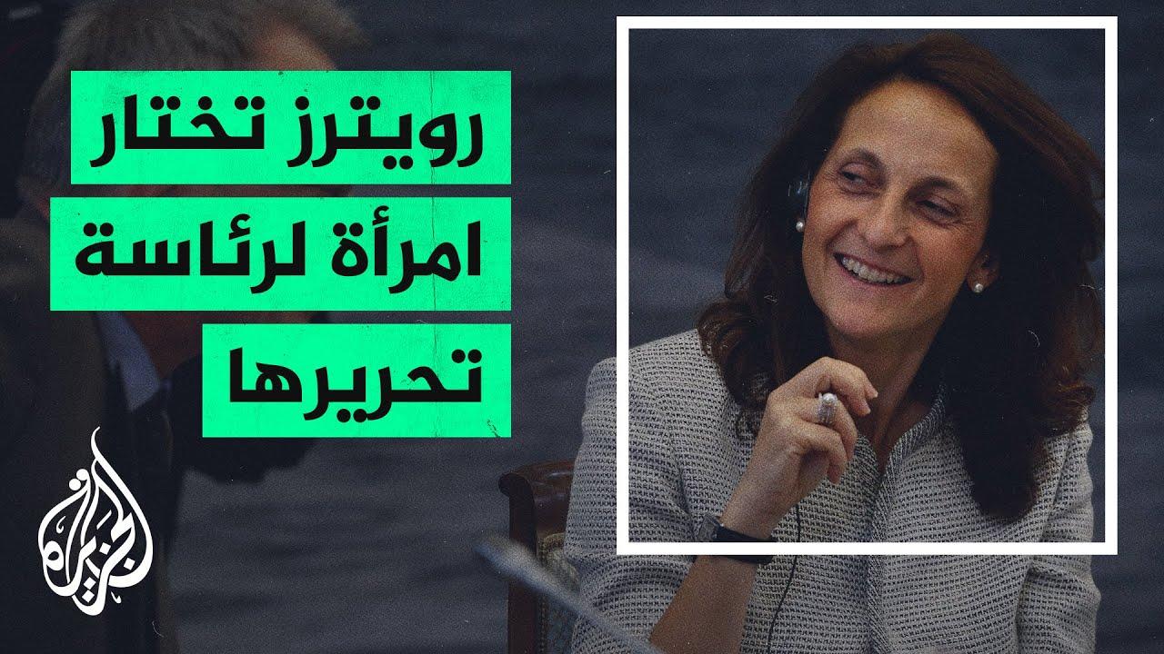 لأول مرة منذ تأسيسها.. وكالة رويترز تختار امرأة رئيسة لتحريرها  - 05:58-2021 / 4 / 14