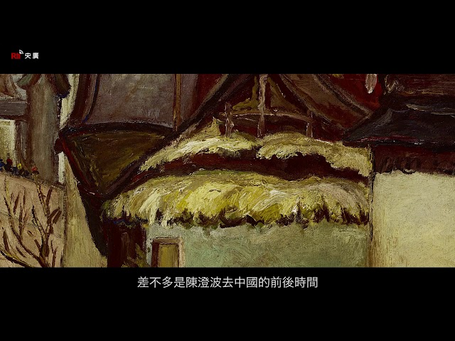 【RTI】Dinamika Museum Seni (1) Chen Cheng-po~Afternoon at the Silk Shop Chen Cheng-po