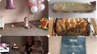 VLOG : мясо гармошка в духовке/ салат Бунито/ Софии 1 годик