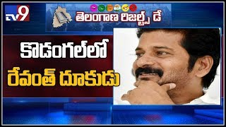 కొడంగల్ లో రేవంత్ రెడ్డి ముందంజ - TV9