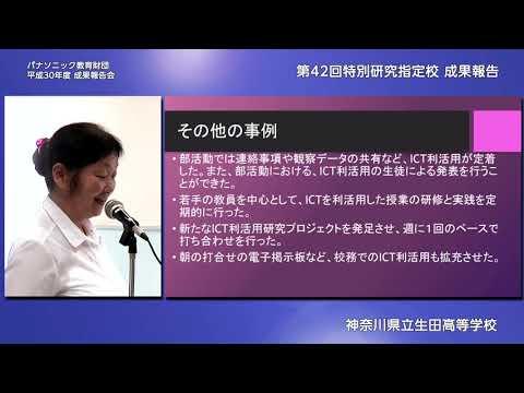問題解決型協働学習で21世紀型学習スキルを育成 神奈川県立生田高校