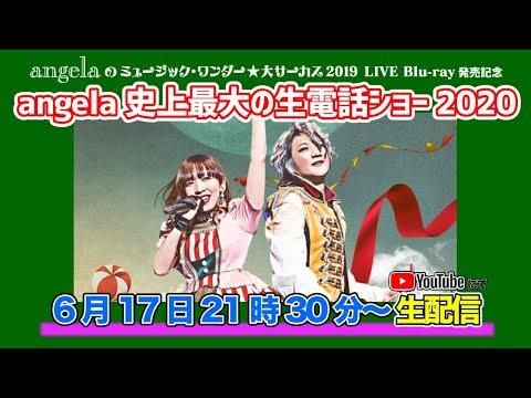 6/17(水)21:30~angela公式YouTube Liveにて『angelaのミュージック・ワンダー☆大サーカス2019 LIVE Blu-ray発売記念特番「angela史上最大の生電話ショー2020」』.