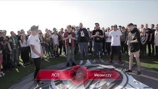 Versus Межсезонье #5: ЛСП vs Meowizzy