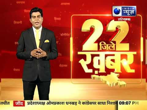 22 जिले 22 ख़बर | Top News In your District | India News Haryana