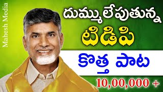 Tdp official video song | Telugu desam party new song | Chandra babu naidu songs | Mahesh media