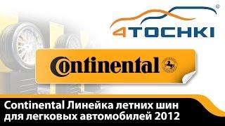 Continental Линейка летних шин для легковых автомобилей 2012 - 4 точки. Шины и диски 4точки(, 2012-03-27T11:33:06.000Z)