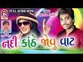 Aakash Thakor || Nadi Kathe Jove Vat || New Song 2017