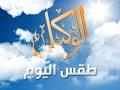 حاللة الطقس ليوم الثلاثاء 14-2-2017