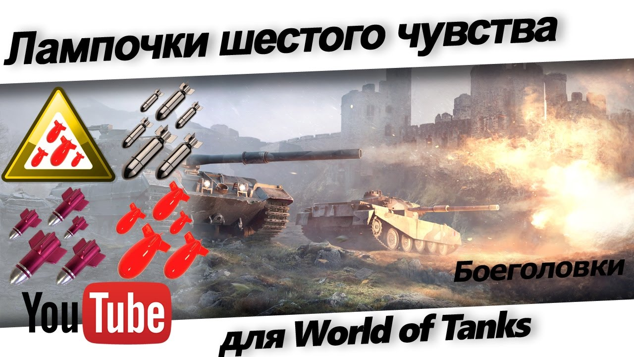 Лампа 6 чувства Боеголовки для World of Tanks 1.12.0.0