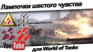Скачайте лампы 6 чувства ★ Боеголовки ★ для World of Tanks