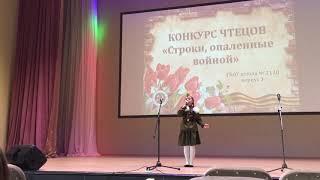 Варежки Б  Макаров школа 2120 конкурс чтецов 9 мая