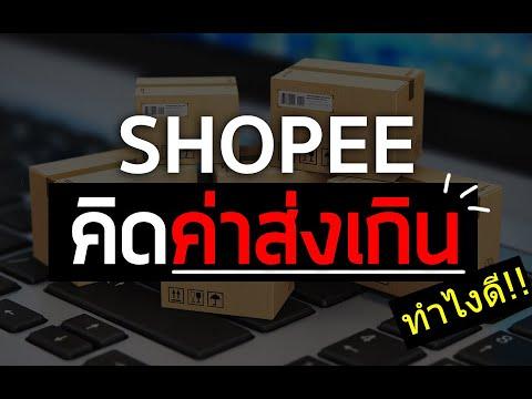 ขายของใน Shopee 2020 เคยเจอไหม ขาย 30 บาท ขาดทุน 300 บาท !!   โดนคิดค่าส่งเกิน โดนโกงค่าส่ง ทำไงดี!!