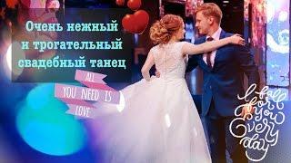 Свадебный танец. Очень нежный и трогательный WEDDING DANCE