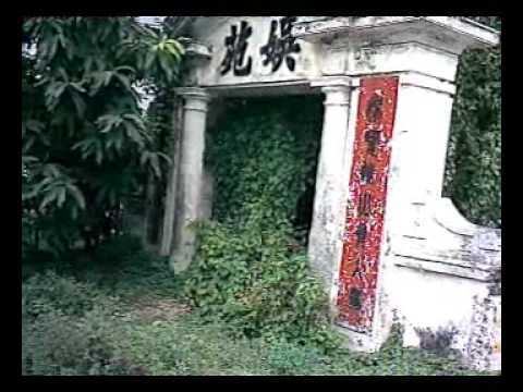 元朗,橫洲,東頭圍村:『娛苑(Yu Yuen (오원))』