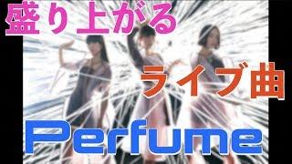 Perfumeの盛り上がるライブ曲6選から早くもPart.2! やっぱり6選では収...