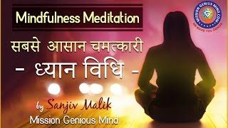 Mindfulness Meditation सबसे आसान चमत्कारी ध्यान विधि - depression Hindi - Sanjiv Malik