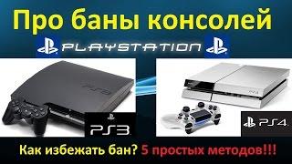 БАН КОНСОЛЕЙ PS3 & PS4 - И как избежать бан!!!(, 2014-12-06T21:50:32.000Z)
