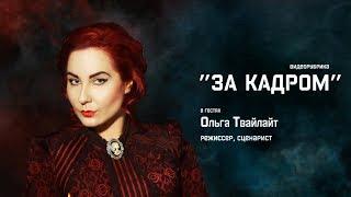 """""""За Кадром"""". Ольга Твайлайт. 1-я часть."""