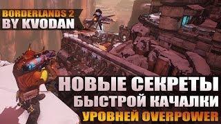 видео Секреты Borderlands 2. Обсуждение на LiveInternet