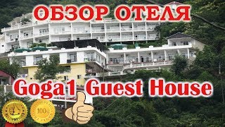 ОБЗОР ОТЕЛЯ Goga1 Guest House