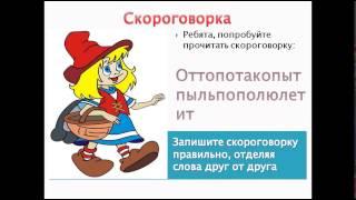 Презентация: В стране сказочных героев (Русский язык, 2 класс)