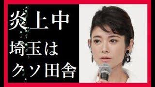 フジテレビの夏の連続ドラマで、埼玉県春日部市が馬鹿にされ、グンマー...