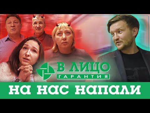 РЕСО - Гарантия напали на блогеров / Получили по башке вместо полиса ОСАГО