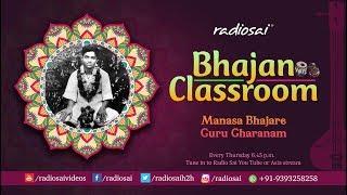 Manasa Bhajare Guru Charanam | Radio Sai Bhajan Tutor