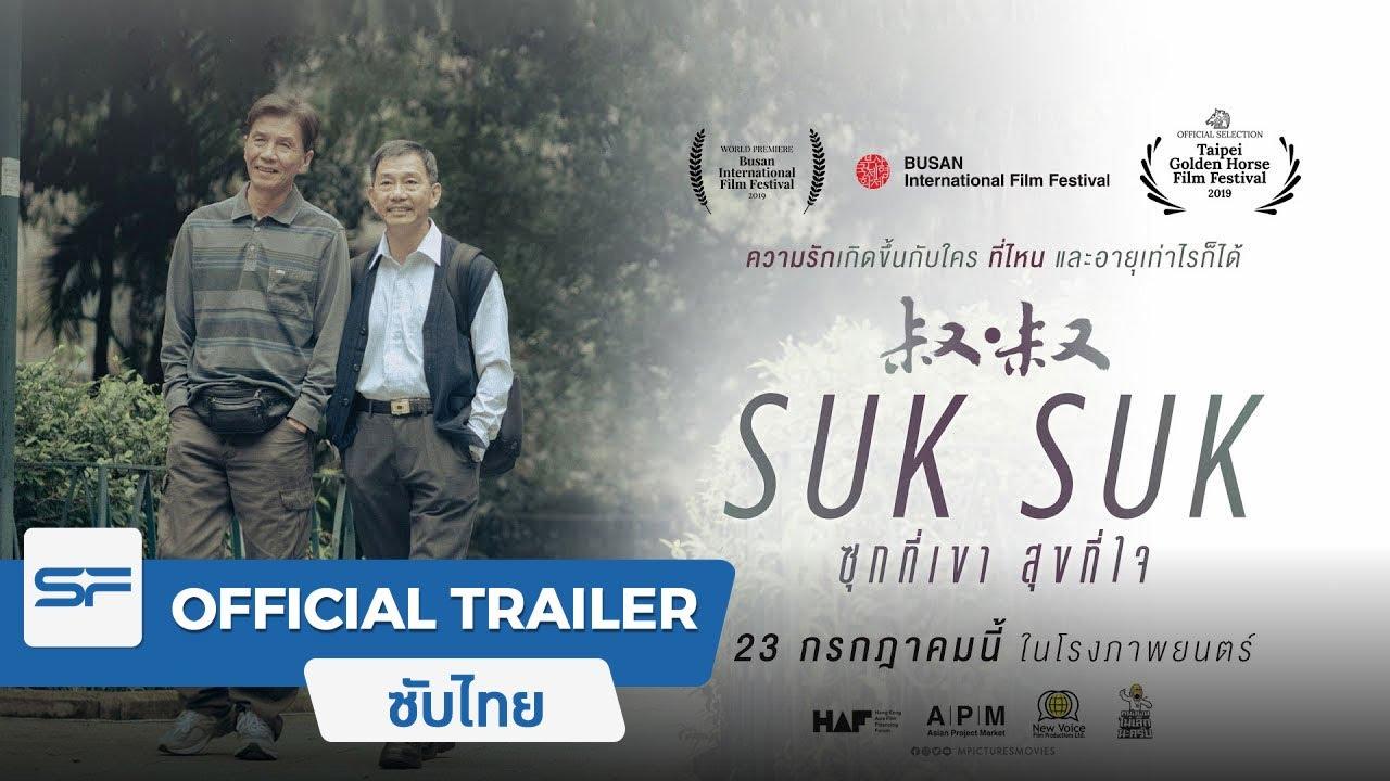 Suk Suk ซุกที่เขา สุขที่ใจ | Official Trailer ตัวอย่าง ซับไทย