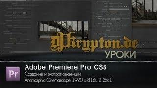 УРОК: Premiere Pro. Anamorphic Cinemascope 1920 x 816. 2.35:1