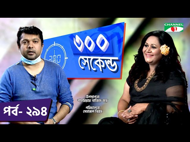 ৩০০ সেকেন্ড | Shahriar Nazim Joy | Fahmida Nabi | Celebrity Show | EP 294 | Channel i TV