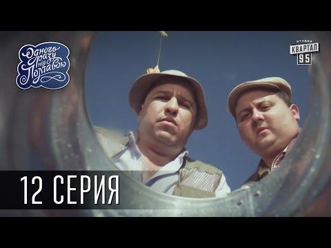 Однажды под Полтавой / Одного разу під Полтавою - 2 сезон, 12 серия   Сериал Комедия