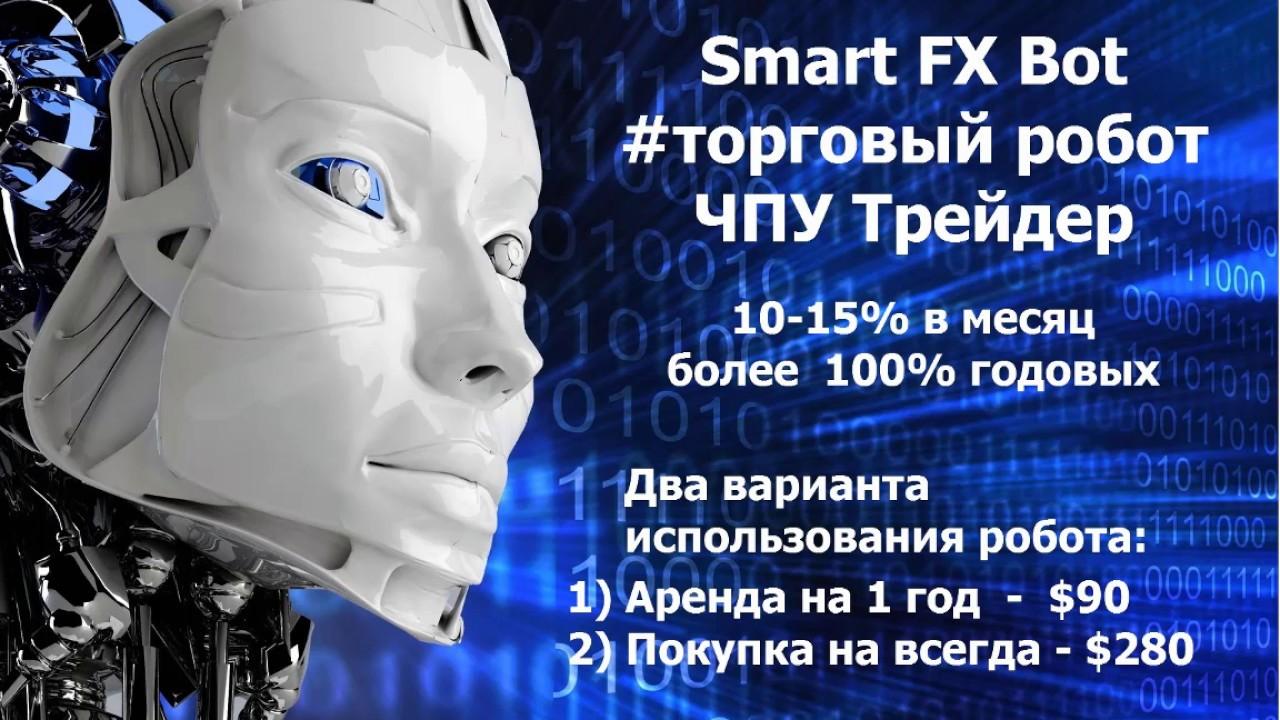 Форекс роботы аренда биткоин и закон