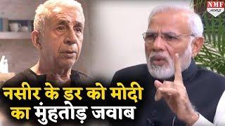 Naseeruddin Shah के डर वाले बयान पर Modi ने दिया मुंहतोड़ जवाब