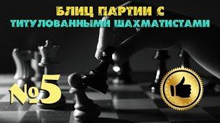 ▄▀▄▀ Шахматная блиц партия №5 с Мастером ФИДЕ ♚ Carokann 2145