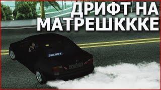 Реалистичный Дрифт На Bmw E36 (Матрешккка) В Samp!