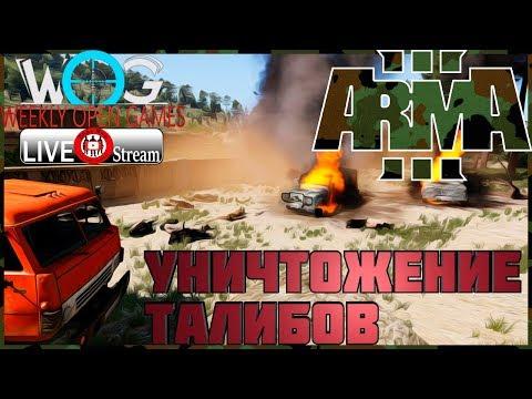 ArmA 3 Серьёзные игры WOG #37 Стрим