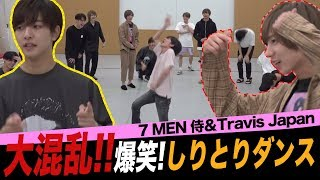7 MEN SAMURAI (Shiritori Dance) Dance Challenge against Travis Japan